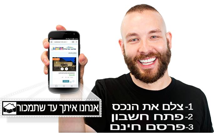"""שומרון.com - אתר הנדל""""ן"""